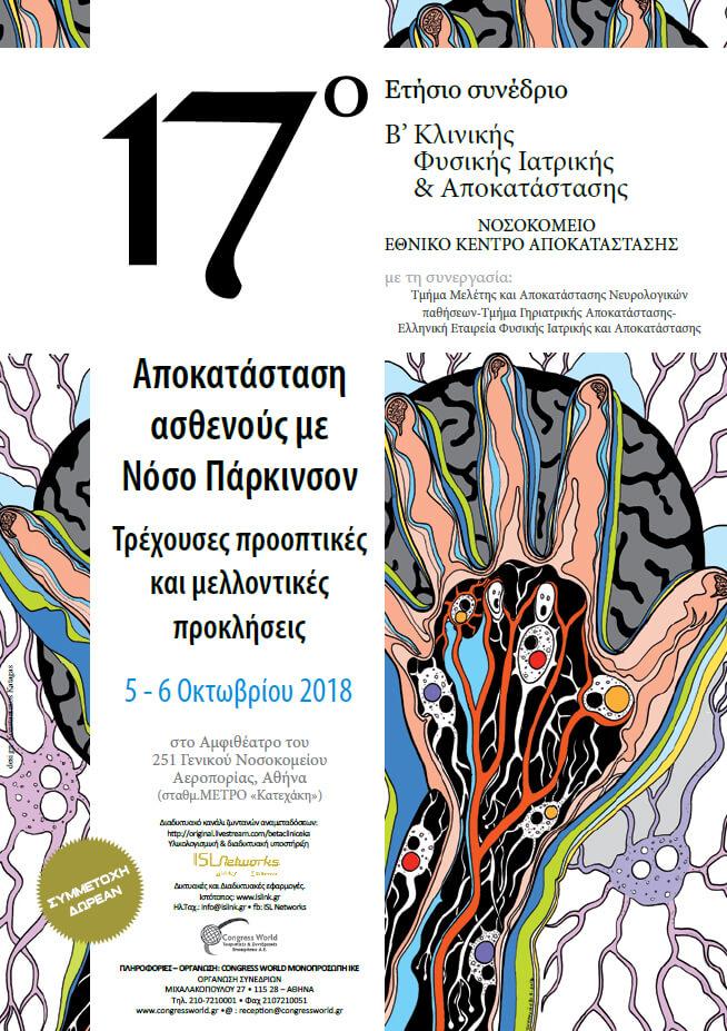Το ANIMUS συμμετέχει στο 17ο Ετήσιο Συνέδριο Β' Κλινικής Φυσικής Ιατρικής & Αποκατάστασης